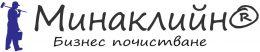 Минаклийн® – Качествено почистване на бизнес обекти